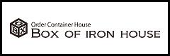 コンテナハウス BOX OF IRON HOUSE